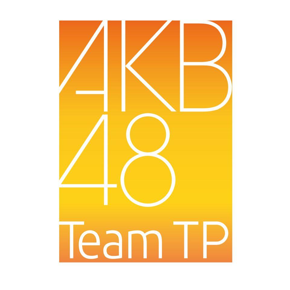 TPE48重新出發 易名AKB48 Team TP
