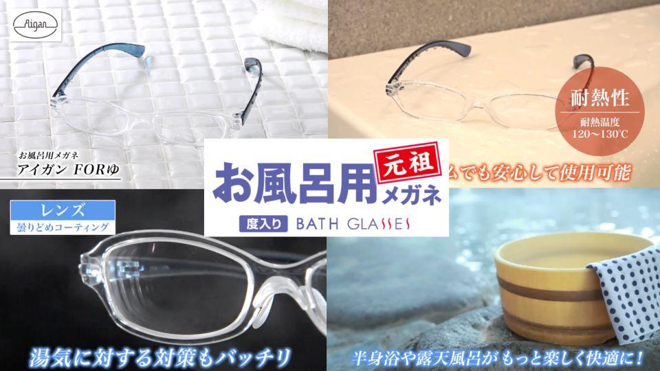 推薦給育兒/愛溫泉的你!入浴專用眼鏡