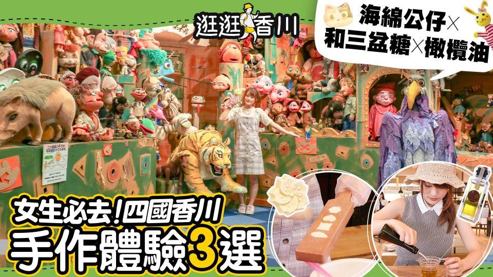 [逛逛香川]女生必去!四國香川手作體驗3選 海綿公仔X和三盆糖X橄欖油