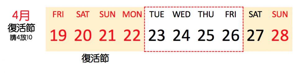 【2019年放假遊日攻略】 自製「悠長假期」之後+景點推薦懶人包