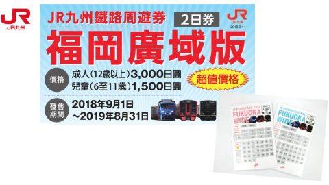 配搭福岡地下鐵2日券來一個相宜的輕旅行! 『JR九州鐵路周遊券(福岡廣域版)』