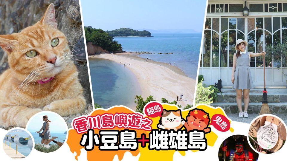 [逛逛香川]香川島嶼遊之 小豆島+貓島男木島+鬼島女木島