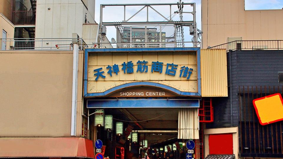 大阪天神橋旅遊懶人包! 日本最長商店街貼地美食+購物+交通介紹