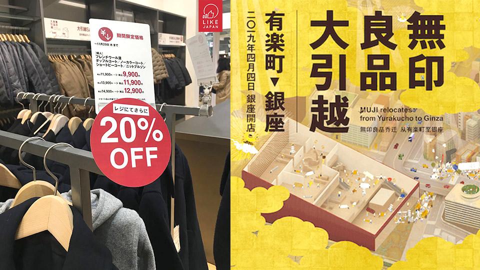 無印良品有樂町店12月2日結業大清貨  最低減至「3折之後再8折」