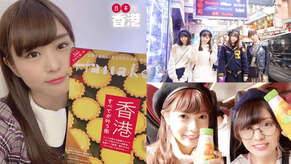 「最喜歡香港」乃木坂46香港達人 伊藤卡琳 (かりん) 的香港筆記