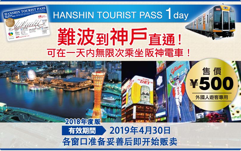 抵玩500日圓 阪神旅客1日周遊券 大阪神戶自由行寶物