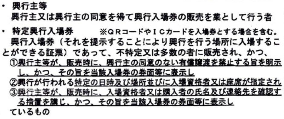日本參議院正式通過禁止「黃牛」門票法案