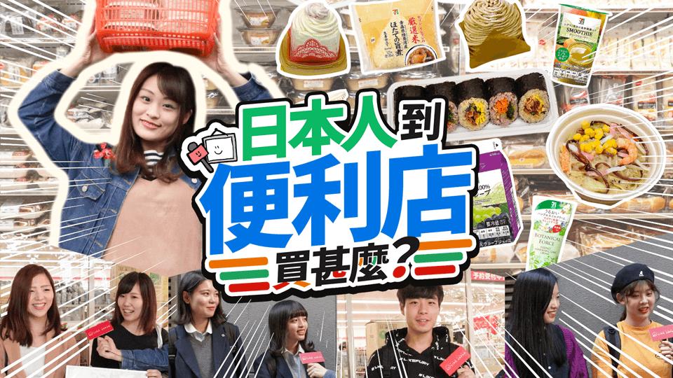 [日本街訪]日本人到便利店買甚麼?日本7-ELEVEN的貼心服務&限定商品