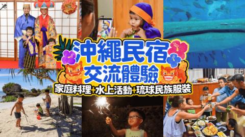 沖繩民宿交流體驗:家庭料理+水上活動+琉球民族服裝