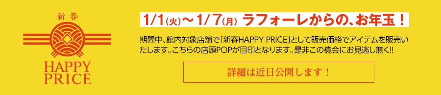2018-2019 東京百貨公司 冬季減價時間表