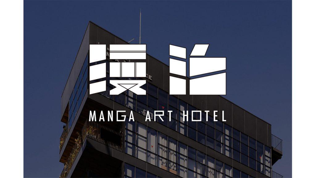 全新漫畫酒店MANGA ART HOTEL TOKYO 二月東京開幕