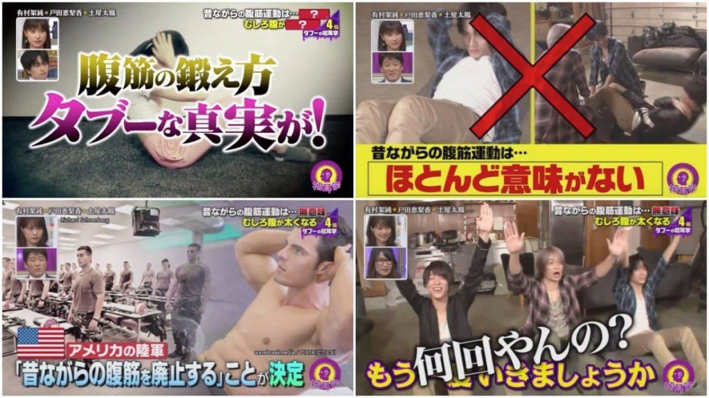 Sit Up仰臥起坐無意義?日本節目傳授最有效的腹肌練習