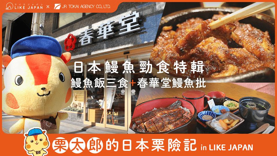日本鰻魚勁食特輯 鰻魚飯三食+春華堂鰻魚批[日本東海遊]