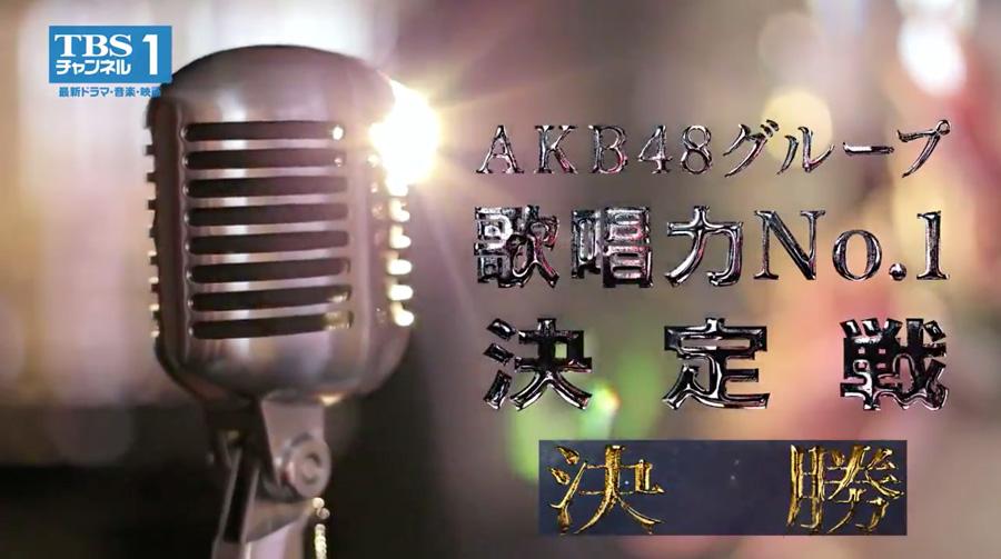 AKB48歌唱力No1大戰!最後3甲優勝者 唱功到底如何