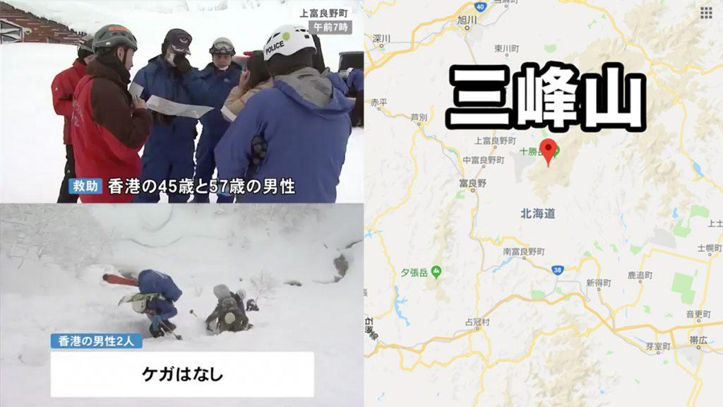 北海道港客失蹤事件背後! 登山 滑雪注意事項
