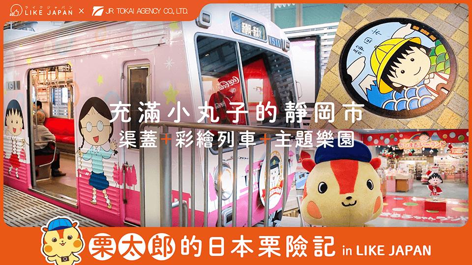 充滿小丸子的靜岡市 渠蓋+彩繪列車+主題樂園[日本東海遊]