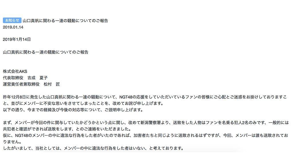 NGT48劇場經理換人 AKS社長吉成夏子「並未發現任何成員有違法行為」