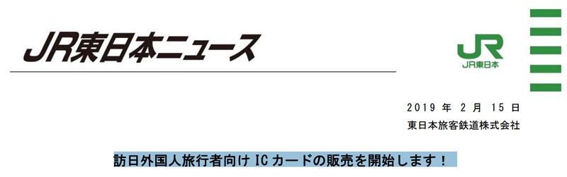 JR東日本9月1日起 推出全新外國旅客專用Suica西瓜卡