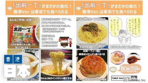 震驚日本人 日本美食家大談出前一丁「香港式吃法」的魅力 / 香港在日本
