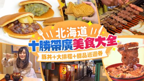 北海道十勝美食大全:豚丼+大排檔+甜品巡迴券