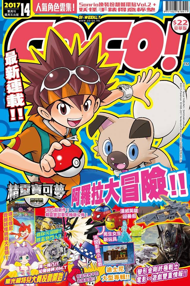 充滿童年回憶! 香港漫畫雜誌《CO-CO! 》休刊