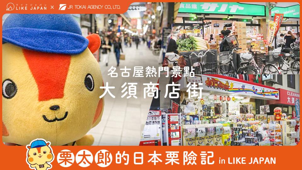 名古屋熱門景點 大須商店街 [日本東海遊]