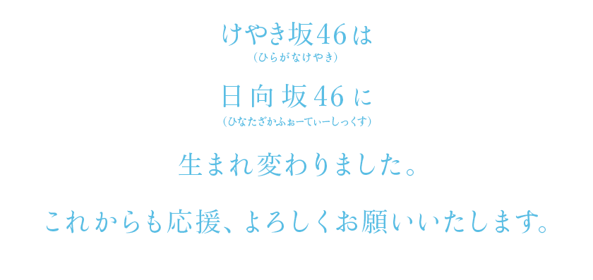 脫離欅坂46正式獨立!「けやき坂46」驚喜宣布更名「日向坂46」!