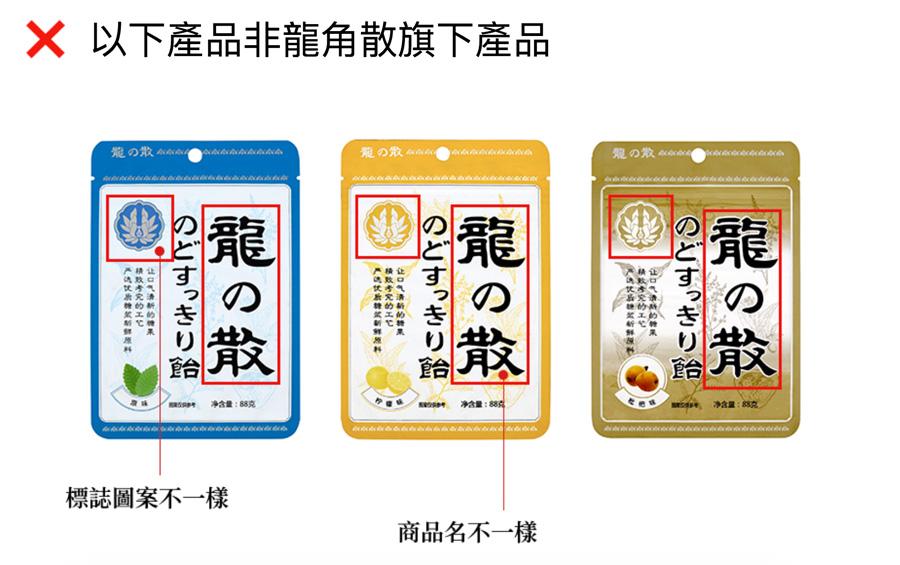 中國內地流出翻版高仿 龍角散 日本官方教學分辦真假貨包裝