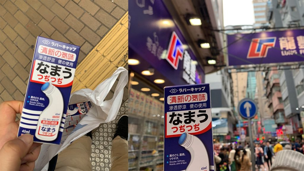 中式盜版「安美露」的偽日本語 網民回應:不介意當手信購入 / 日本在香港