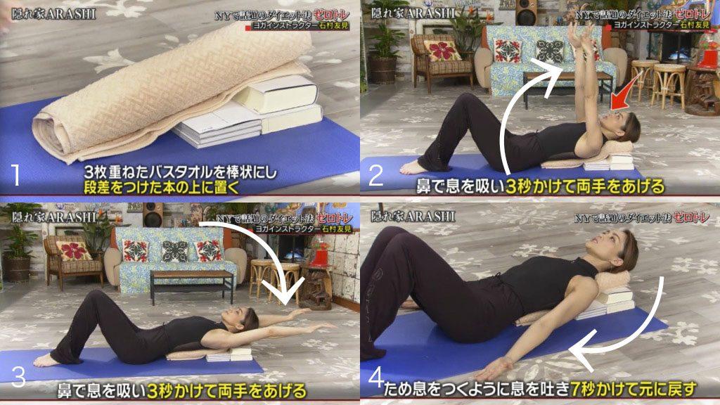 瑜伽老師傳授「0號姿勢」與瞬間增高拉筋練習法