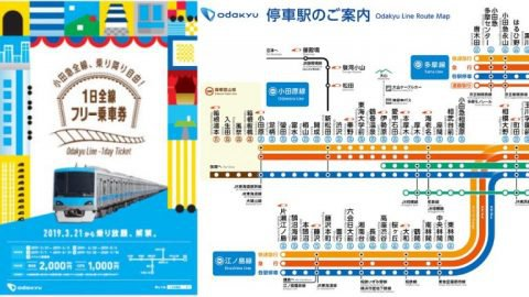 小田急電鐵「1日全線周遊券」連接新宿與各個人氣景點