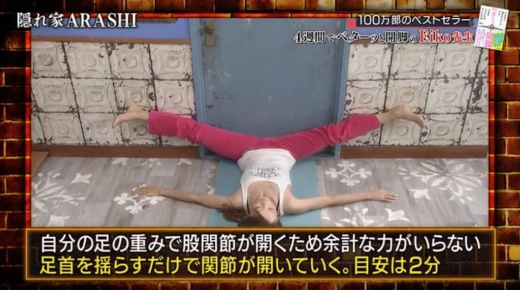 瑜伽導師教學 每天拉筋練習 4週練成大字馬特技