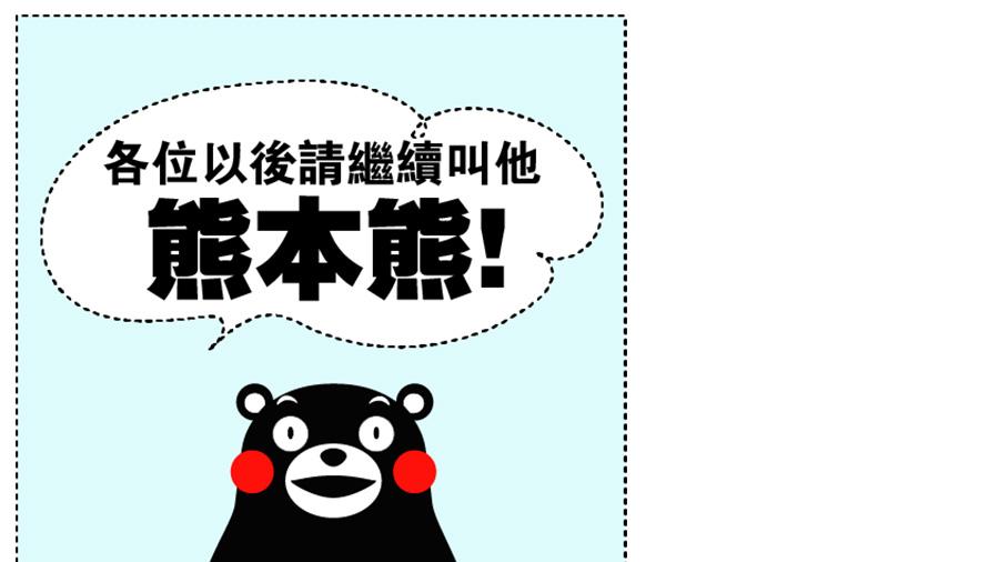 不再使用「酷MA萌」  3月19日起「熊本熊」正式成為官方名稱