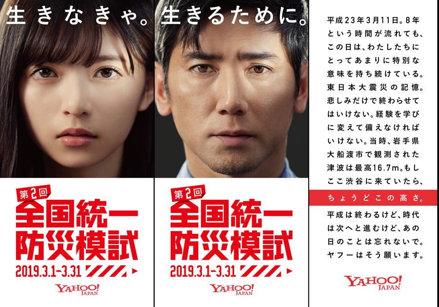 東日本大震災八周年 乃木坂46齋藤飛鳥為日本Yahoo防災意識宣傳企劃代言