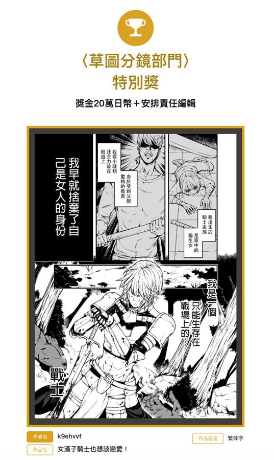 香港人漫畫家贏得日本漫畫大獎!得到來自講談社的出道機會!