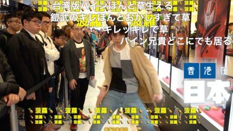 幪面超人變身比賽片段日本網上瘋傳 香港的「平成最後幪面超人」 / 香港在日本
