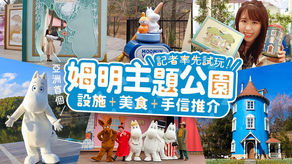 記者率先試玩!亞洲首個姆明主題公園:設施+美食+手信推介(附交通教學)