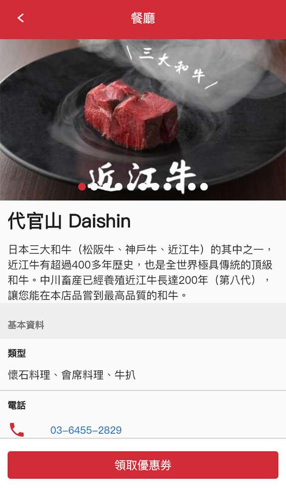 極速簡單取得日本餐廳優惠券 LikeJapan應用程式手把手教學