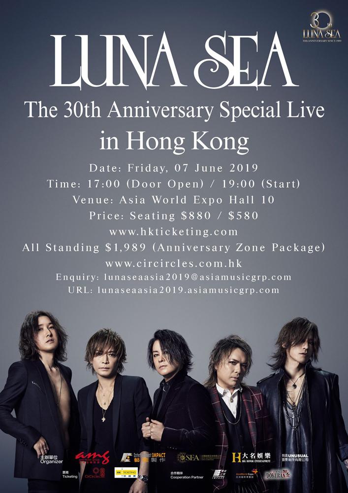 突發消息!官方確認LUNA SEA 30週年紀念 香港演唱會