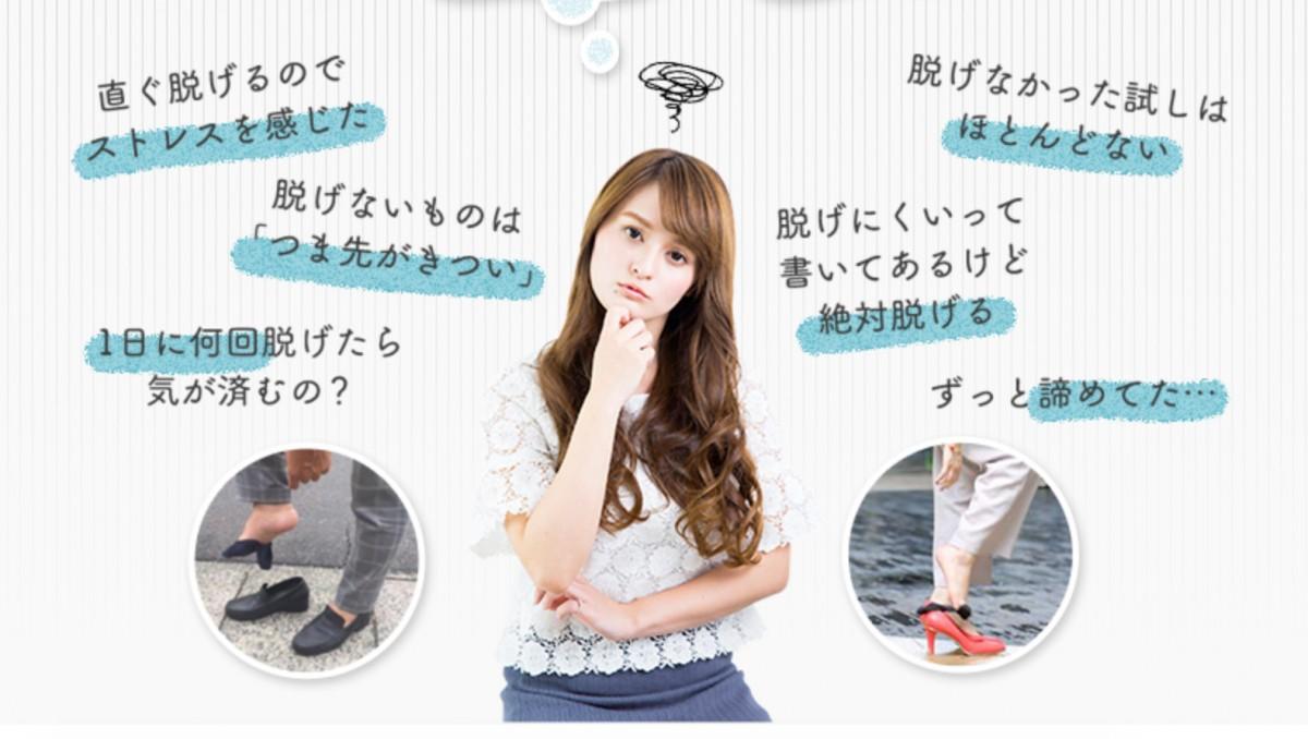 日本大熱!解決煩惱!不易鬆脫的船襪 而且很便宜