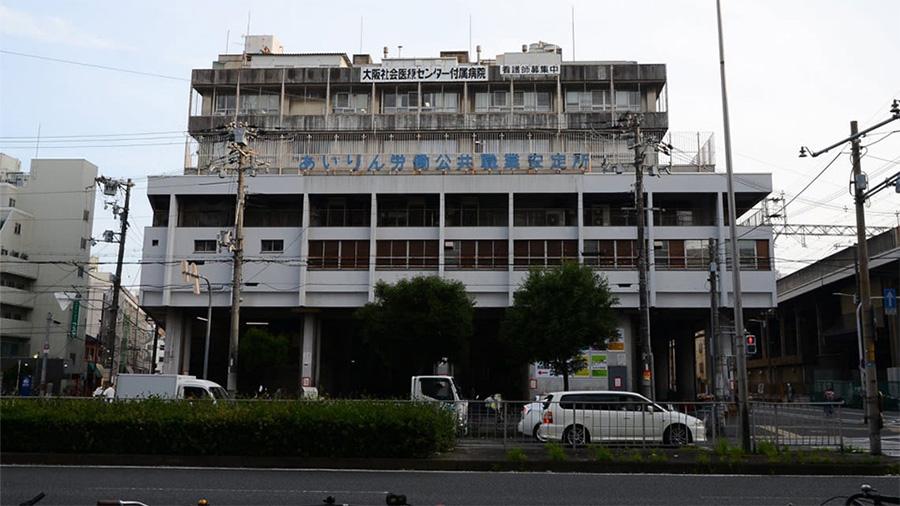 西成區流浪者象徵地標3月31日正式關閉 大阪愛鄰求職者中心