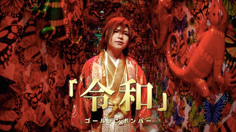 日本發表新年號令和!金爆同時已經將第一首歌寫好了