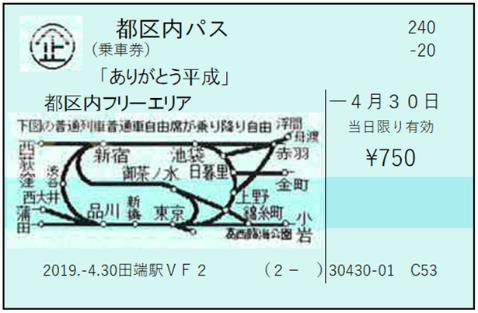 「多謝平成」「歡迎令和」東京都內乘車一日券紀念版車票