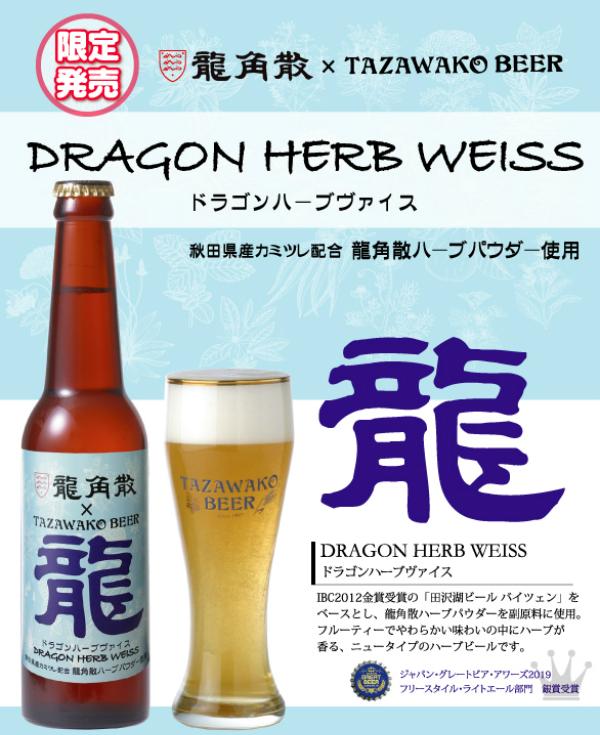 龍角散啤酒推出!官方確認驚爆新產品