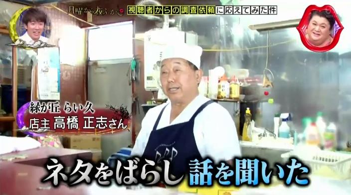北海道地道拉麵店高人氣 絕不開口的性格派店長