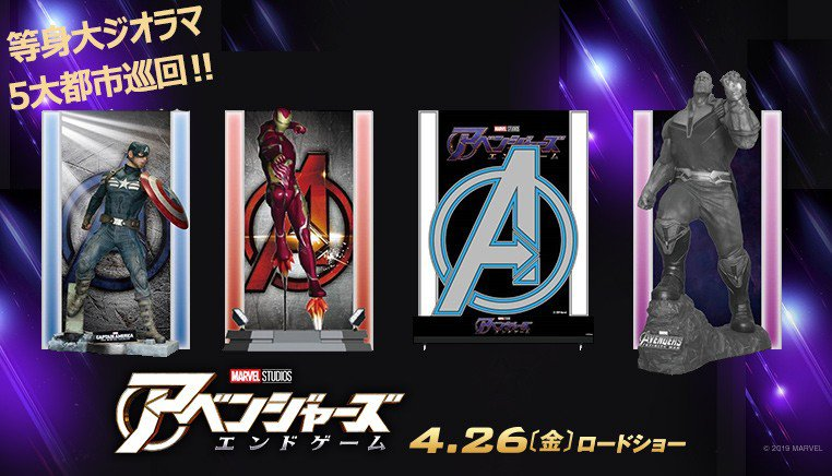 日本全國準備迎接《復仇者聯盟:終局之戰》   商品、活動及宣傳攻勢準備就緒!