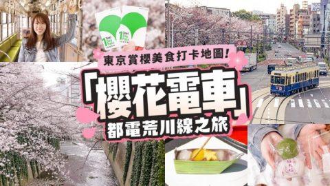 東京賞櫻美食打卡地圖! 「櫻花電車」都電荒川線之旅