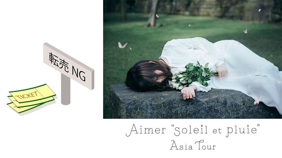 Aimer香港演唱會一票難求 「炒飛」最高價值8000港元