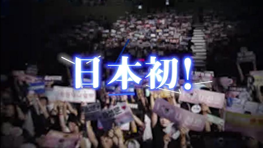 PRODUCE 101 JAPAN起動!國民投票選11人出道