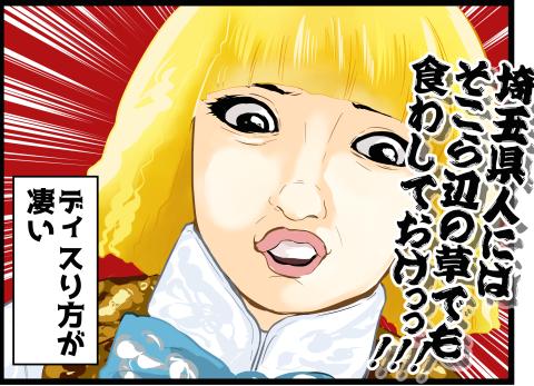 日本地圖砲開戰!土字旁的超土「埼玉」